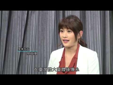 臺體運傳【體育主播篇】 蔡宜瑾