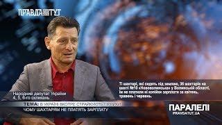 «Паралелі» Михайло Волинець: Чому шахтарям не платять зарплату?