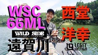 レジットデザイン ワイルドサイド 西堂洋幸 遠賀川攻略の1本! WSC66ML