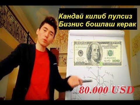 КАНДАЙ КИЛИБ ТАНИШ БИЛИШСИЗ БИЗНЕС БОШЛАШ МУМКИН - DomaVideo.Ru