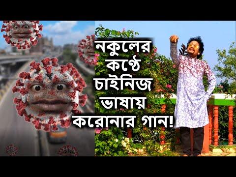 মিয়াভাই কি বাড়ি আছেন? (করোনা নিয়ে সচেতনমূলক গান)- নকুল কুমার বিশ্বাস | Nakul Kumar Biswas