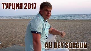Отдых в Турции 2017. Отель Ali Bey Resort Sorgun 5*