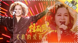 Episode 4 of Singer 2017: Lubing Flower/I Really Love You 魯冰花/真的愛你
