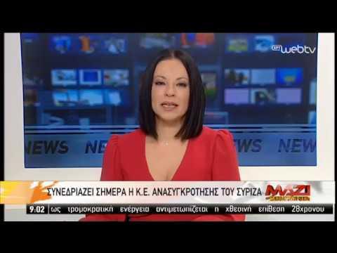 Τίτλοι Ειδήσεων στις 09:00 | 30/11/2019 | ΕΡΤ