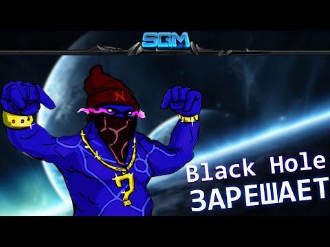 BLACK HOLE ЗАРЕШАЕТ [Song]