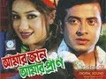 Bangla Movie Amar Jan Amar Pran By Shakib Khan
