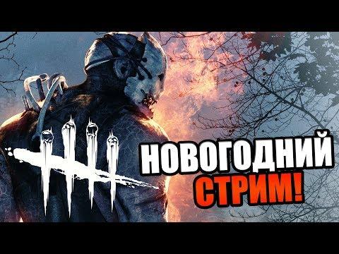 Dead by Daylight ► НОВОГОДНИЙ СТРИМ!