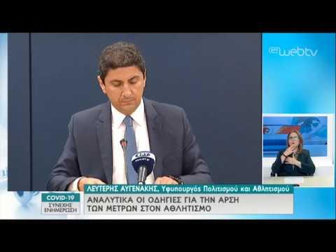 Λευτέρης Αυγενάκης : Αναλυτικά οι οδηγίες για την άρση των μέτρων στον αθλητισμό | 30/04/2020 | ΕΡΤ