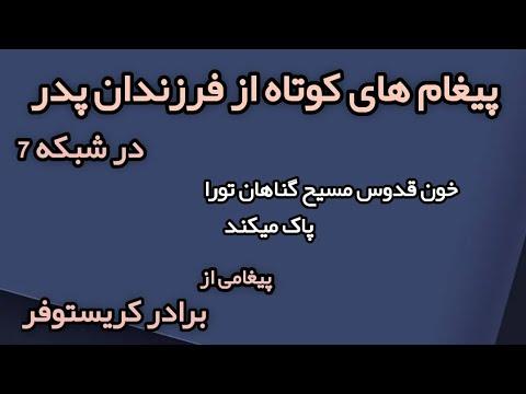 پیغام۱×۷کلیسای۷ خون قدوس مسیح گناهان تو را پاک میکند .