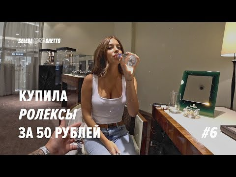 Купила Ролексы за 50 рублей ! Обзор легендарного x5m Лосева ! Новый айфон (видео)