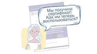 Информация по Персонифицированному дополнительному образованию (ПФДО)