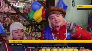 Випуск новин на ПравдаТУТ Львів 29 грудня 2017