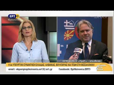 Ο Γ. Κατρούγκαλος στην 4η υπουργική συνάντηση Ελλάδας, Αλβανίας, Βουλγαρίας, ΠΓΔΜ | 23/11/2018 | ΕΡΤ