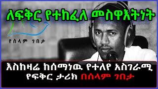 Ethiopia: ለፍቅር የተከፈለ ዋጋ! እስከዛሬ ከሰማነዉ የተለየ አስገራሚ የፍቅር ታሪክ በሰላም ገበታ #SamiStudio