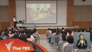 เปิดบ้าน Thai PBS - เรียนวิชาทักษะชีวิตผ่านรายการดูให้รู้