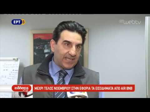 Ο χάρτης με τα ακίνητα AIR BNB της Θεσσαλονίκης | 22/11/2018 | ΕΡΤ
