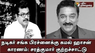 Sarathkumar accuses Kamal Haasan of trying to split Nadigar Sangam Kollywood News 03/10/2015 Tamil Cinema Online