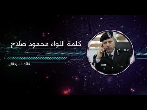 رسالة اللواء محمود صلاح مدير عام الشرطة للمواطنين وعناصر الشرطة
