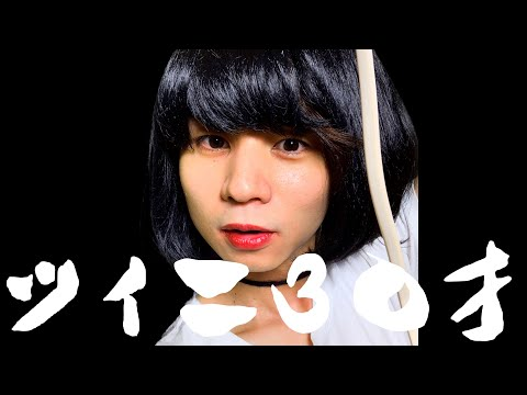 , title : 'ニガミ17才っぽい曲作ってみた『ツイニ30才』'