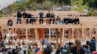 神山つなプロ #29  鮎喰川コモン/オープン前[集合住宅プロジェクト・その9]