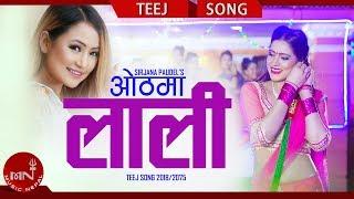 Melina Rai's New Teej Song - Othma Lali Ft. Sirjana Paudel