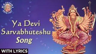 Video Ya Devi Sarvabhuteshu - Devi Sukhtam with Lyrics - Sanjeevani Bhelande - Devotional download in MP3, 3GP, MP4, WEBM, AVI, FLV January 2017