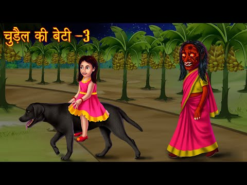 चुड़ैल की बेटी - 3 | Witch's Daughter | Loyal Dog | Hindi Horror Stories | Hindi Kahani | Moral Story