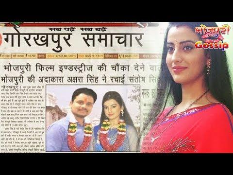 Video अक्षरा सिंह ने सिंगर संतोष सिंह से चुपचाप शादी रचाई II Akshara Singh & Santosh Singh Marriage download in MP3, 3GP, MP4, WEBM, AVI, FLV January 2017