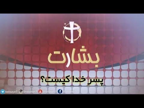 بشارت قسمت بیست و چهارم واعظ افشین گرمی
