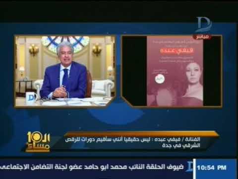 فيفي عبده: الإعلان عن دورة رقص لي في السعودية ينم عن لؤم