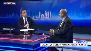 بدء حملة الانتخابات المحلية والجهوية في المغرب