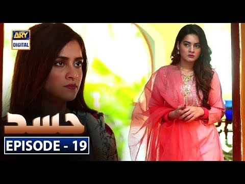 Hassad Episode 19 | 19th August 2019 | ARY Digital [Subtitle Eng]