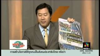 Wake Up Thailand (ตอน2) 14 3 57