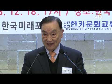 181221 한국미래포럼 251회 정기포럼 송년감사예배 - CTS뉴스