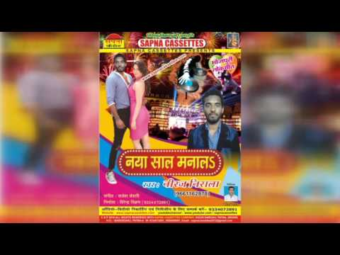 नया साल मनाल  || Naya sal Mnala  ||  Bhojpuri Hot || Singer:- Niraj Nirala  By sapna cassettes||
