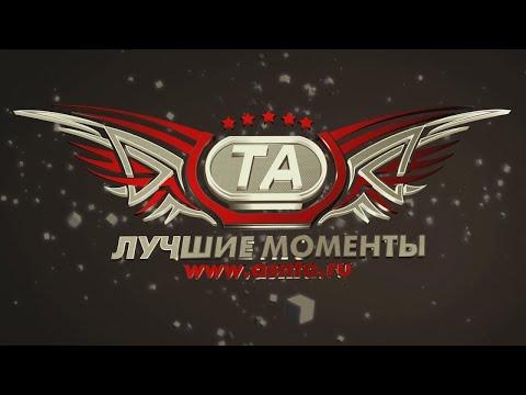 Лучшие моменты. ХК «Тюменский Легион» - «Сарматы» - 1:2
