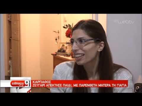 Ζευγάρι από την Κάρπαθο απέκτησε παιδί με παρένθετη μητέρα τη γιαγιά | 26/12/2019 | ΕΡΤ