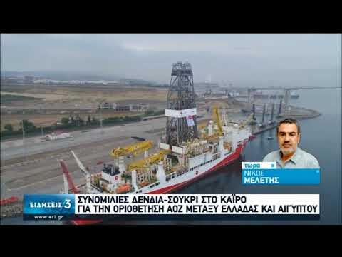 Στο Κάιρο ο Ν. Δένδιας – Ενδεχόμενο συμφωνίας για ΑΟΖ μεταξύ Ελλάδας και Αιγύπτου | 06/08/20 | ΕΡΤ