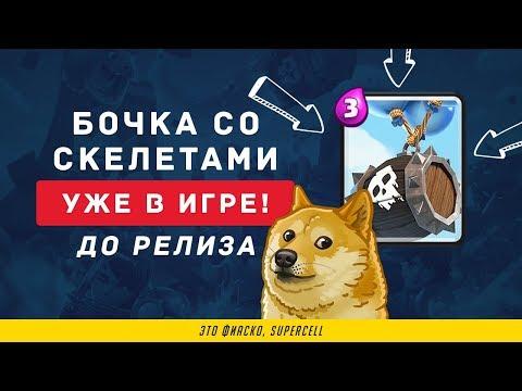 ЭТО ФИАСКО SUРЕRСЕLL БОЧКА СО СКЕЛЕТАМИ В ИГРЕ ДО РЕЛИЗА | СLАSН RОУАLЕ - DomaVideo.Ru