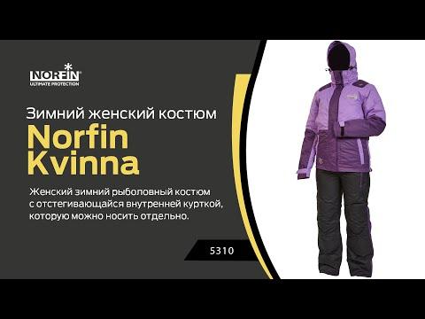 Відео демонстрація костюму Norfin Kvinna