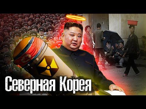 КНДР, рисковый репортаж