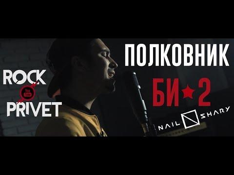 БИ - 2 / Nail Shary - Полковник (Cover by ROCK PRIVET) (видео)