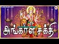 அங்காள சக்தி | Angala Sakthi | Tamil Devotional Songs | Angalamman Songs