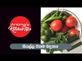 Anoma's Kitchen Tips #1 - සියල්ල එක බඳුනේ   All in One Bowl