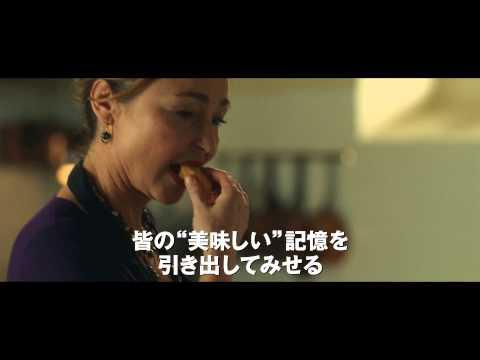 『大統領の料理人』【11/23~12/13】