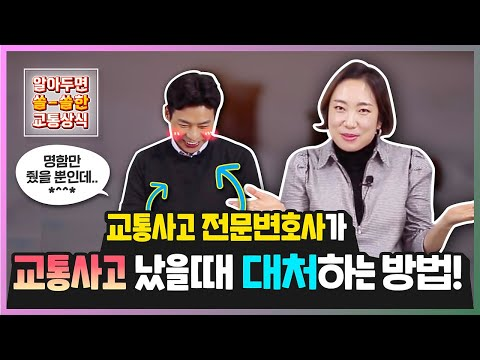 ★실화주의★ 교통사고 변호사가 알려주는 합의꿀팁!