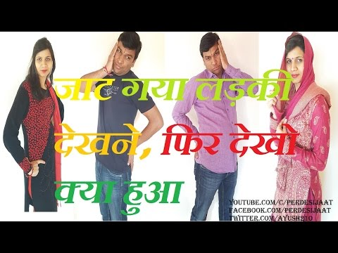 Video जाट गया लड़की देखने, फिर देखो क्या हुआ   |  Desi Jaat funny comedy video download in MP3, 3GP, MP4, WEBM, AVI, FLV January 2017