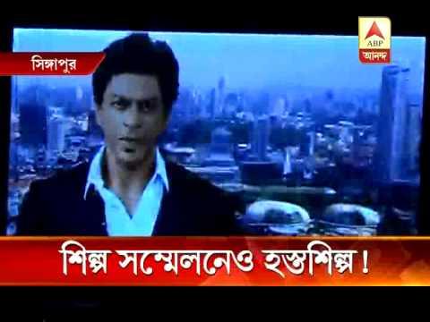 Video Singapore Business Seminar, SRK appealed onbehalf of Bengal govt in DVD presentation download in MP3, 3GP, MP4, WEBM, AVI, FLV January 2017
