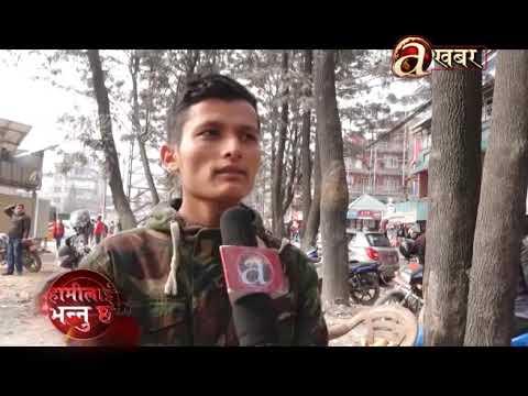 ('टुटल' र 'पठाओ' नेपाल सम्वद्ध चालकमाथि गरिएको कार्वाहीलाई के भन्नुहुन्छ  ? - Duration: 76 seconds.)