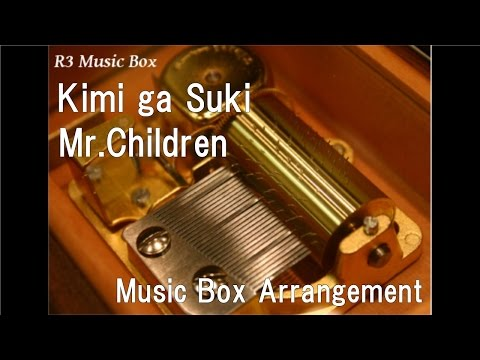 Kimi ga Suki/Mr.Children [Music Box]